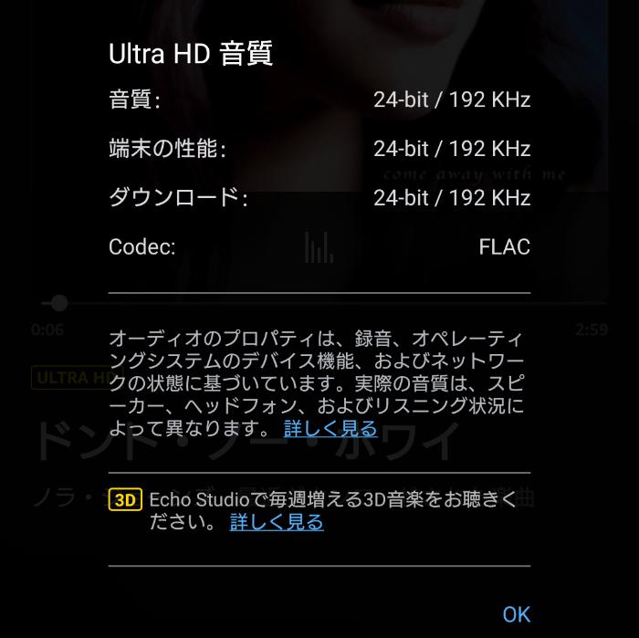Xperia 10 Ⅱのオーディオ性能