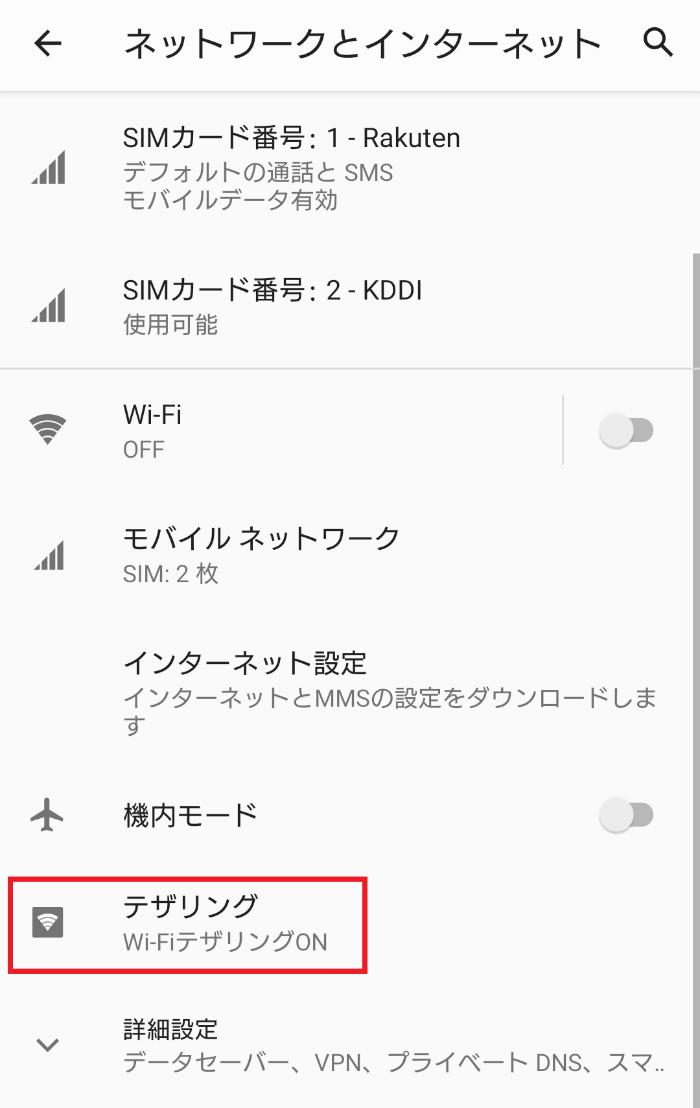 Xperia 10 Ⅱで楽天モバイルを使う