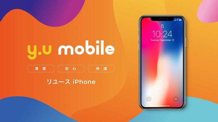 y.u mobileのリユースiPhone