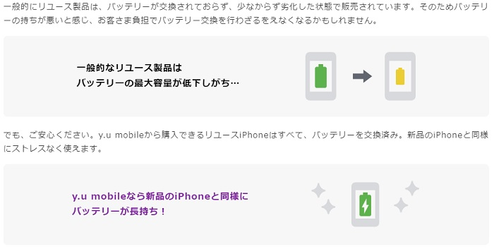 y.u mobileの中古iPhoneのバッテリー