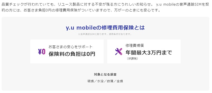y.u mobileの中古iPhoneの保証
