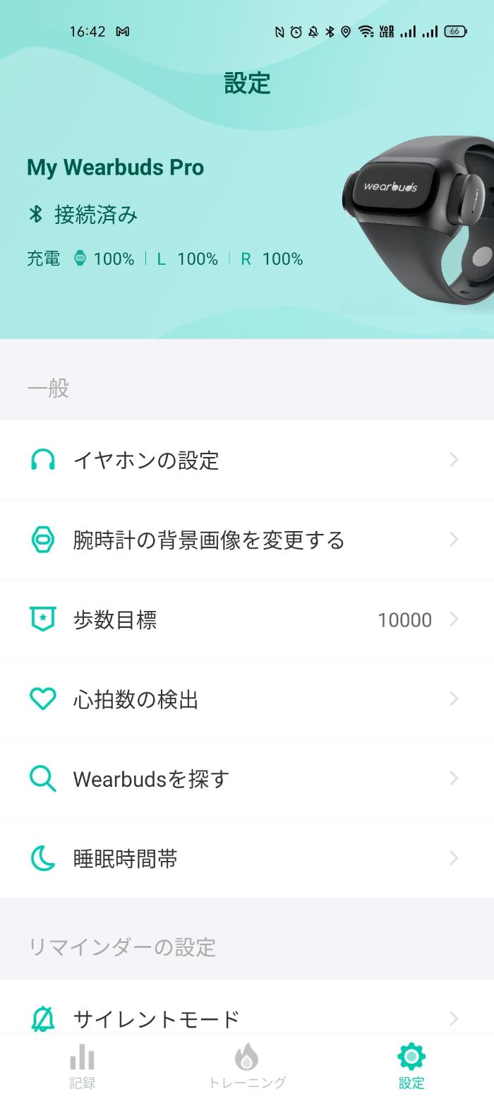 Wearbuds Proのバッテリー性能