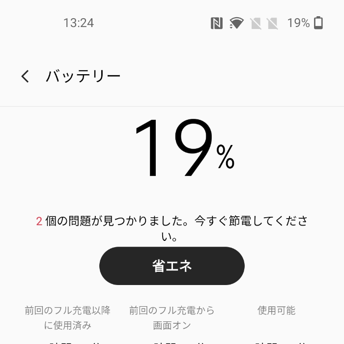OnePlus Nord 2はWarpCharge対応