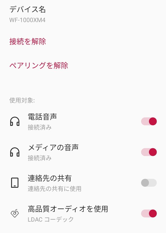 OnePlus Nord 2はLDAC対応