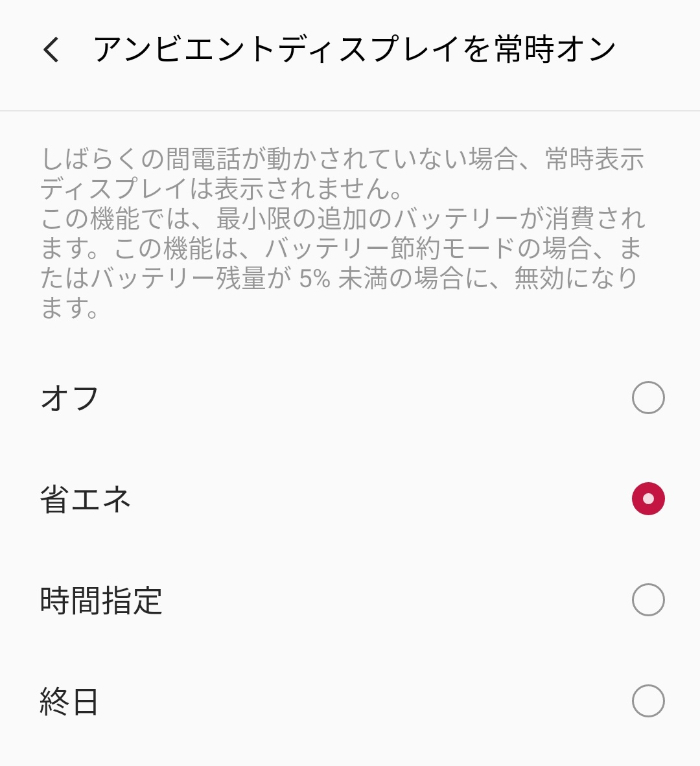 OnePlus Nord 2のAOD