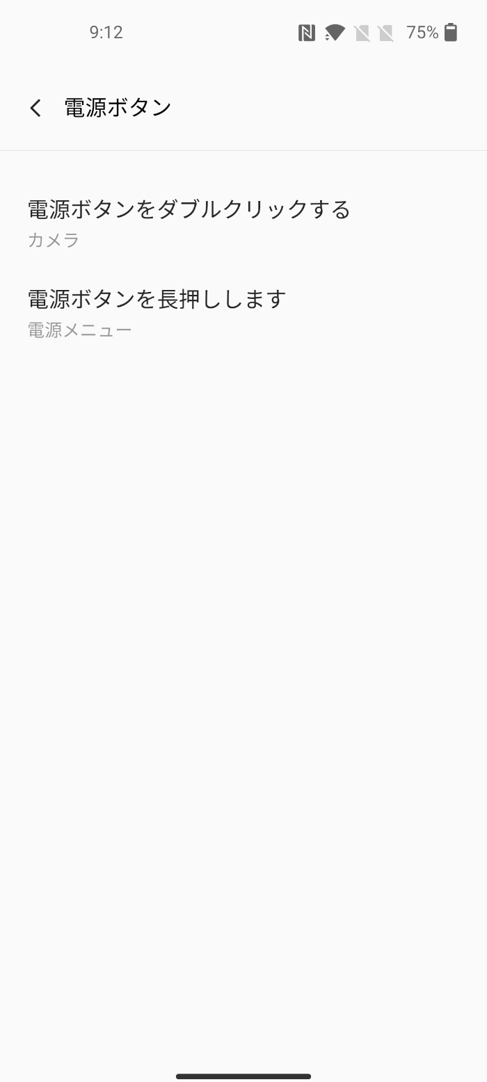 OnePlus Nord 2のジェスチャー機能