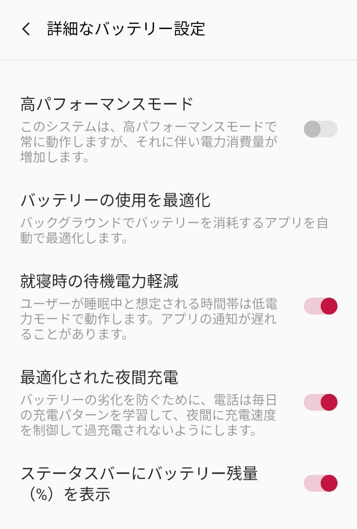 OnePlus Nord 2の高パフォーマンスモード