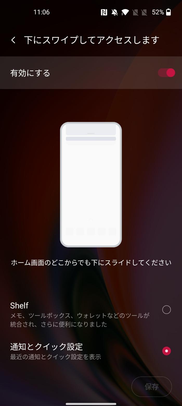 OnePlus Shelf機能