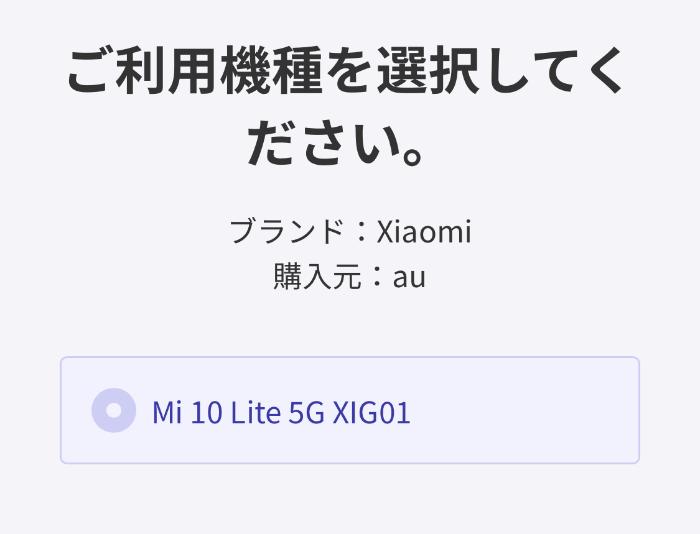 楽天モバイルに対応のXiaomi製スマホ(au)