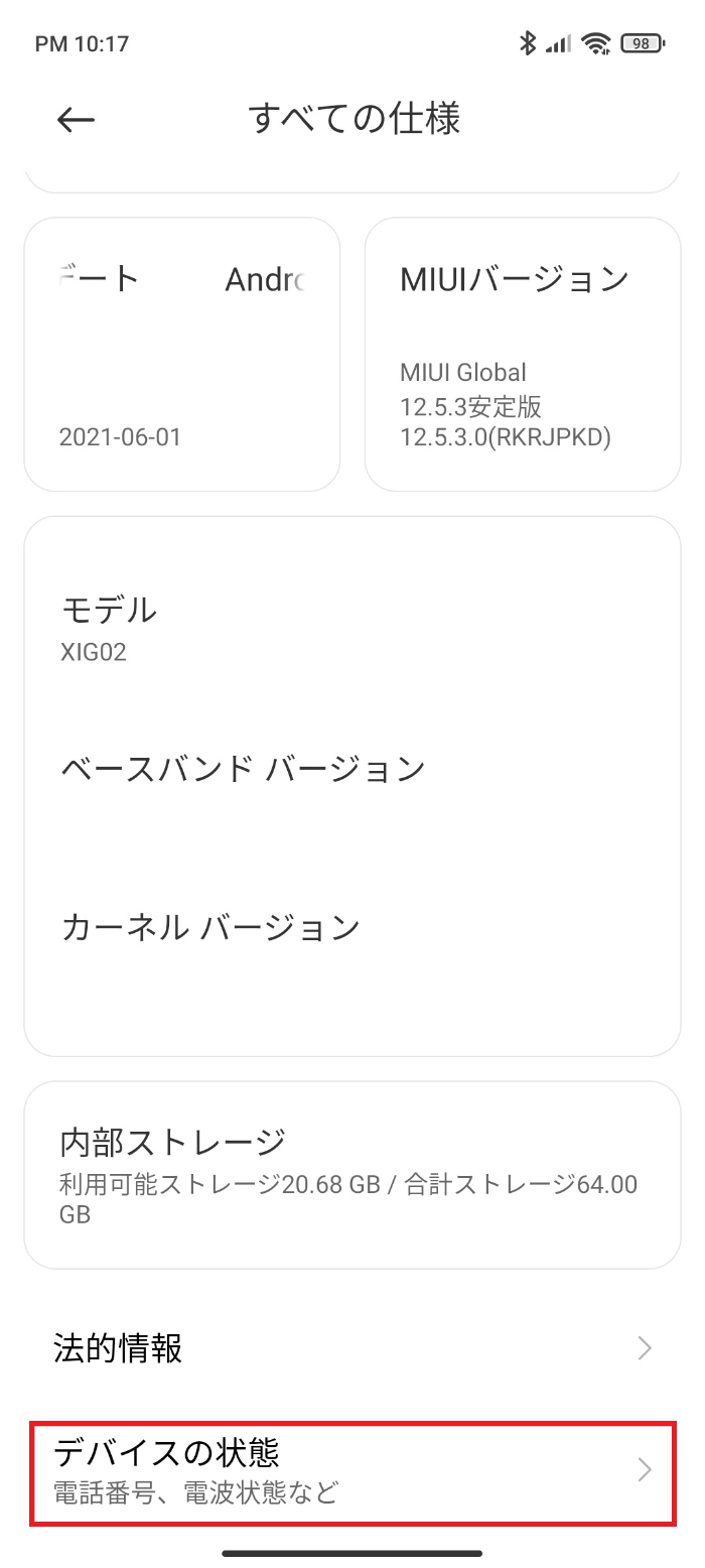 Redmi Note 10 JEに楽天モバイルのSIMカードをセット