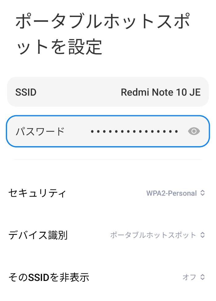 Redmi Note 10 JEでテザリングする