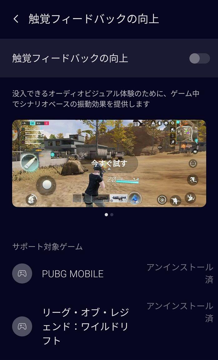 OnePlus Nord 2のゲームモード