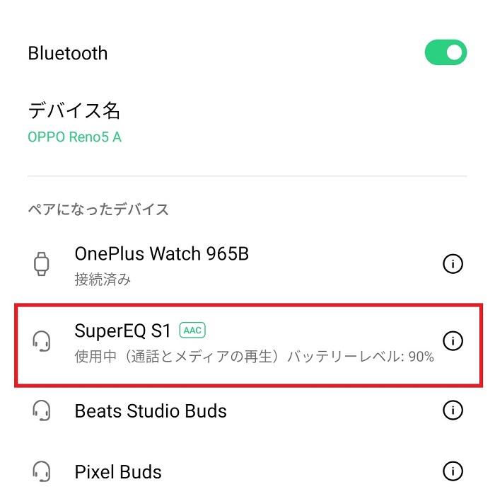 SuperEQ S1のバッテリー性能