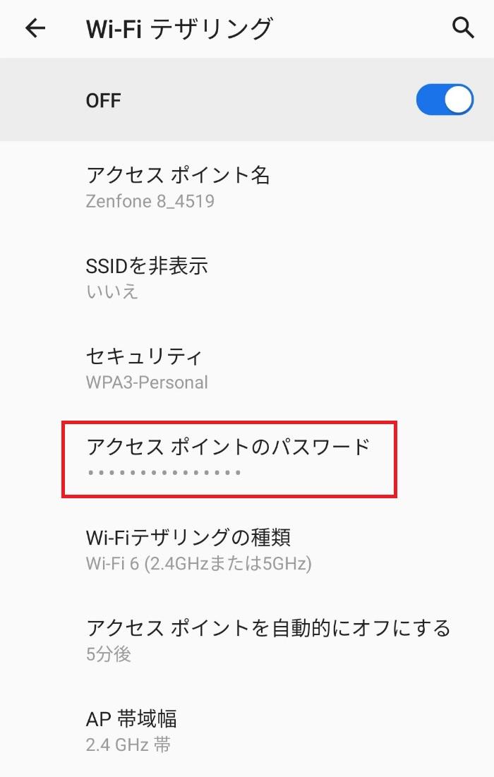 Zenfone 8で楽天モバイルをテザリング