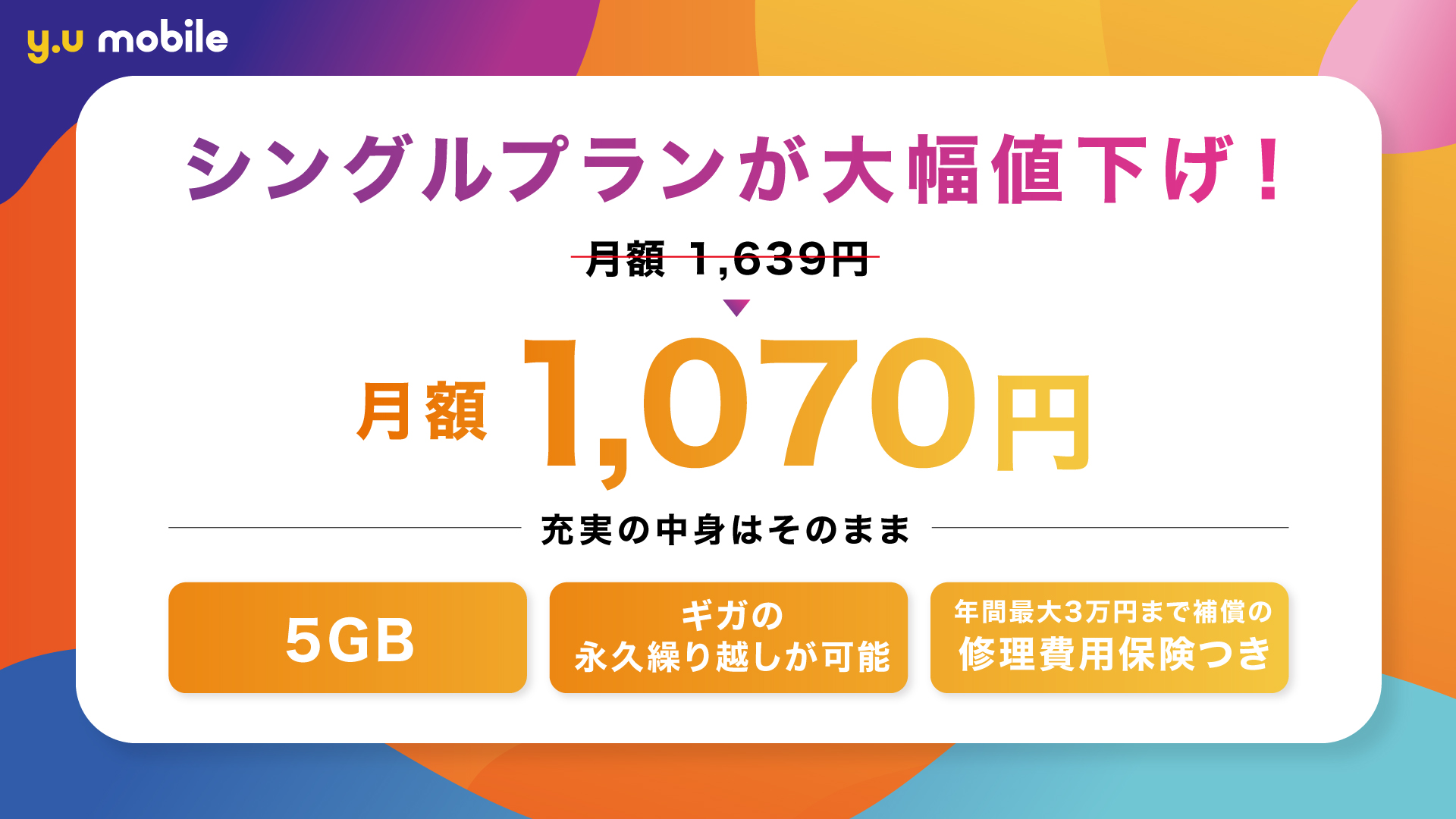 2021年10月y.u mobile料金改定