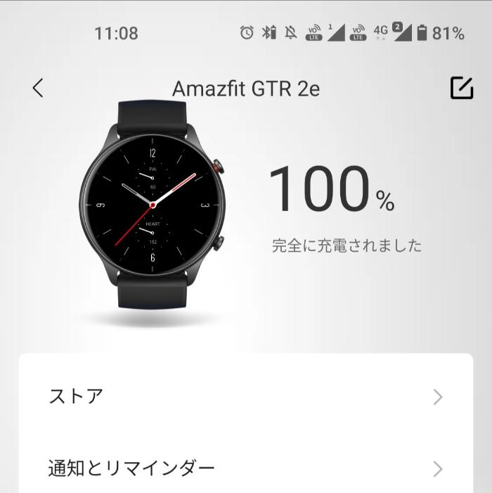 Amazfit GTR 2eのバッテリー性能