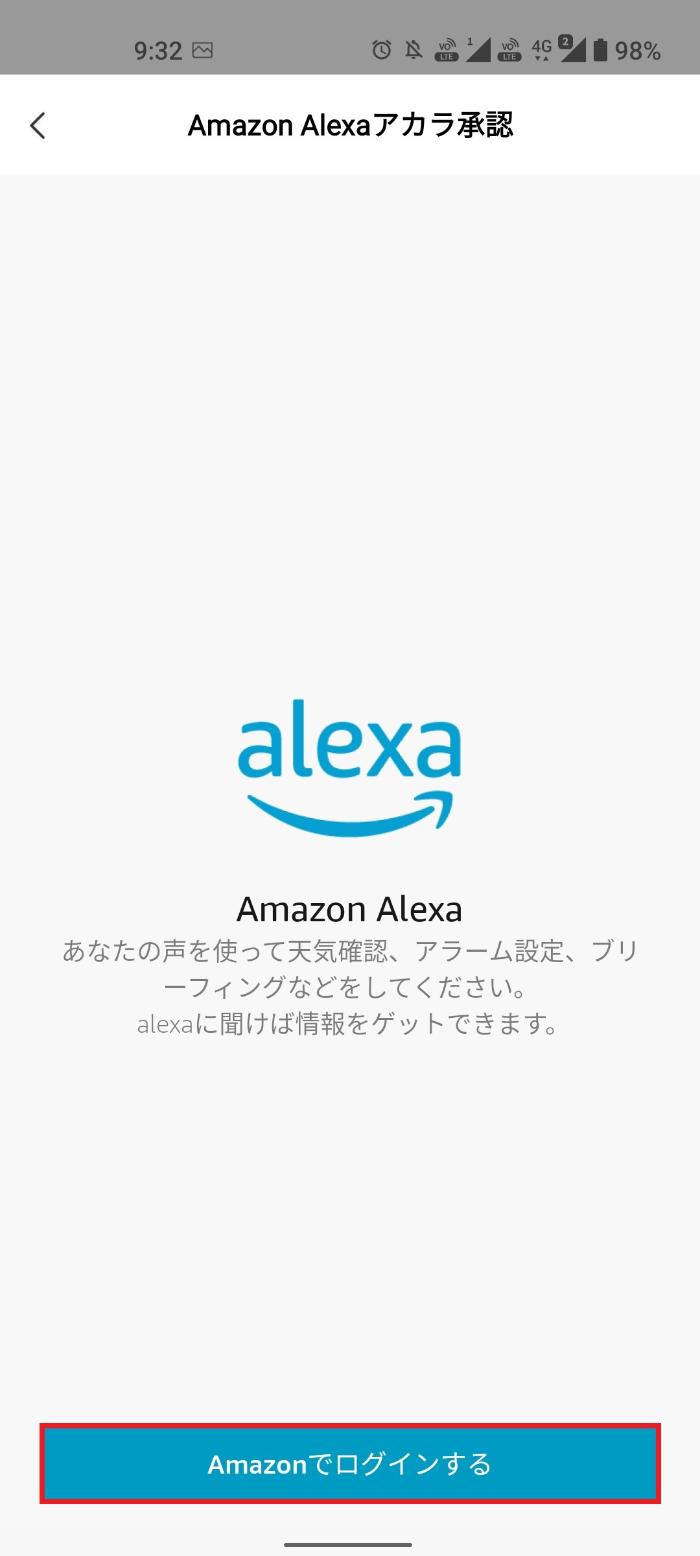 Amazfit GTR 2eとAlexaの連携