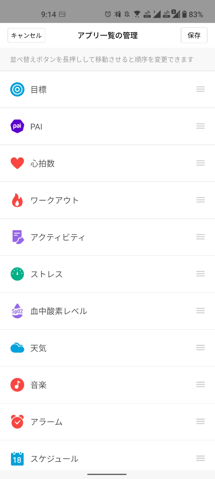 Amazfit GTR 2eのアプリ一覧