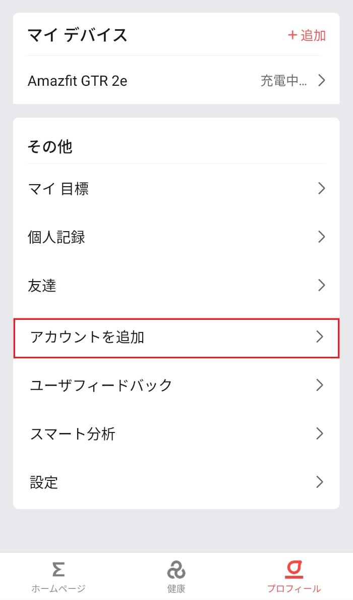 ZeppアプリとGoogle Fitの連携
