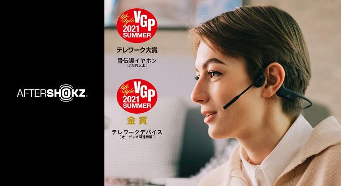 OpenCommeはVGP2021でダブル受賞