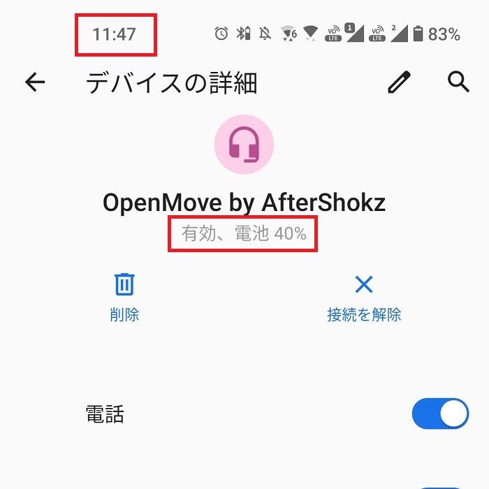 OpenMoveのバッテリー性能