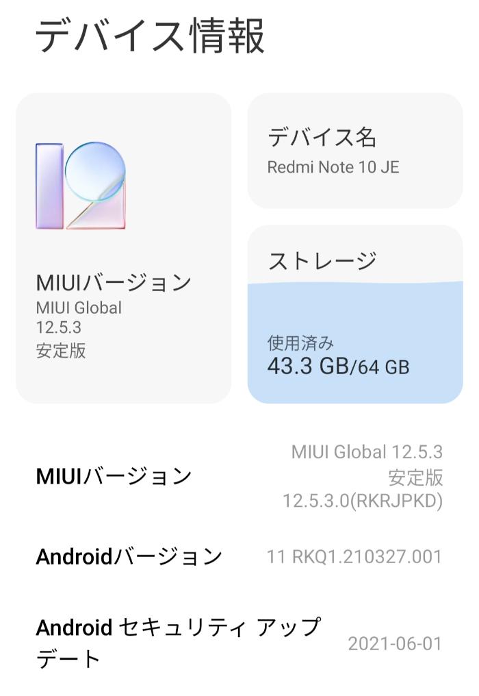 Redmi Note 10 JEのスペック