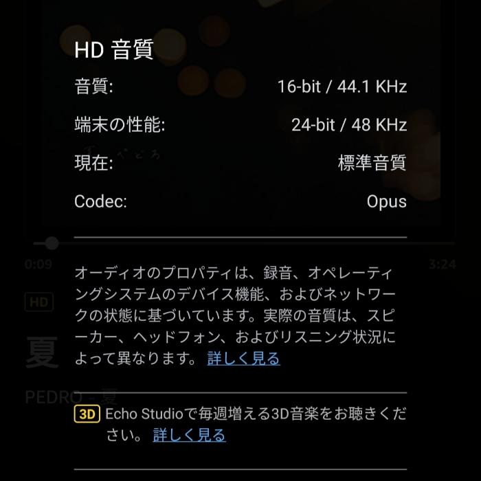 Redmi Note 10 JEはLDAC対応