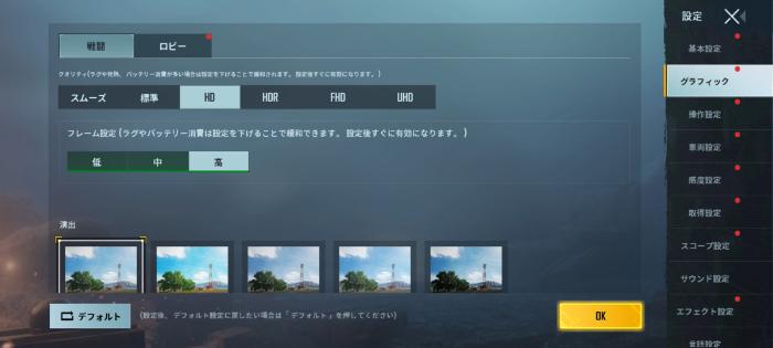 Redmi Note 10 JEでPUBG