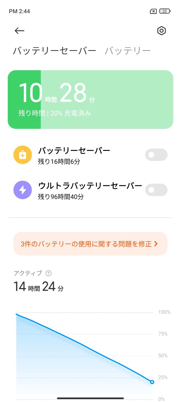 Redmi Note 10 JEのバッテリー性能