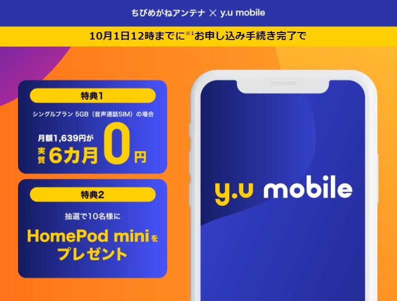 2021年9月 y.u mobileキャンペーン