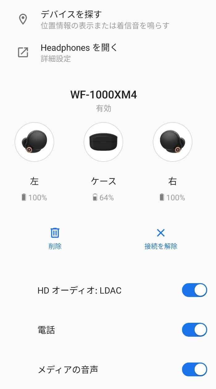 Zenfone 8はLDAC対応