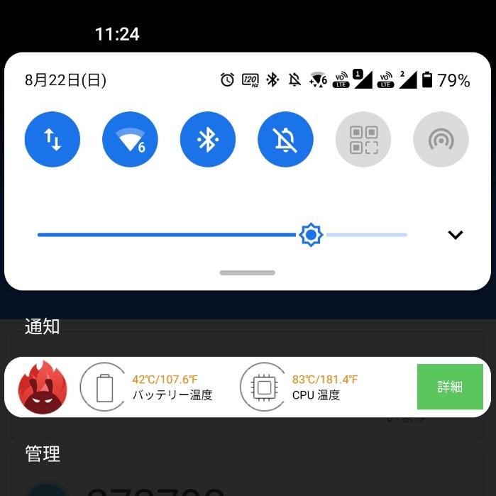Zenfone 8の発熱