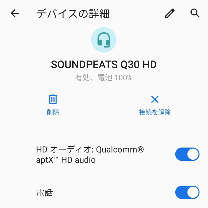 Zenfone 8はaptX HD対応