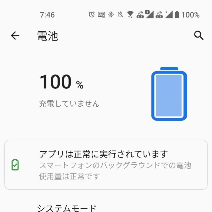 Zenfone 8のバッテリー性能
