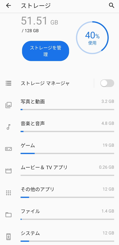 Zenfone 8のAnTuTuストレージテスト