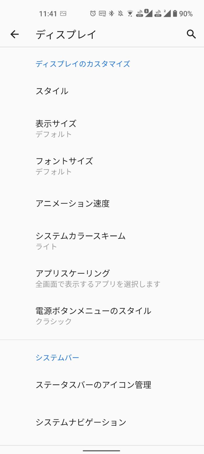 Zenfone 8のカスタマイズ機能