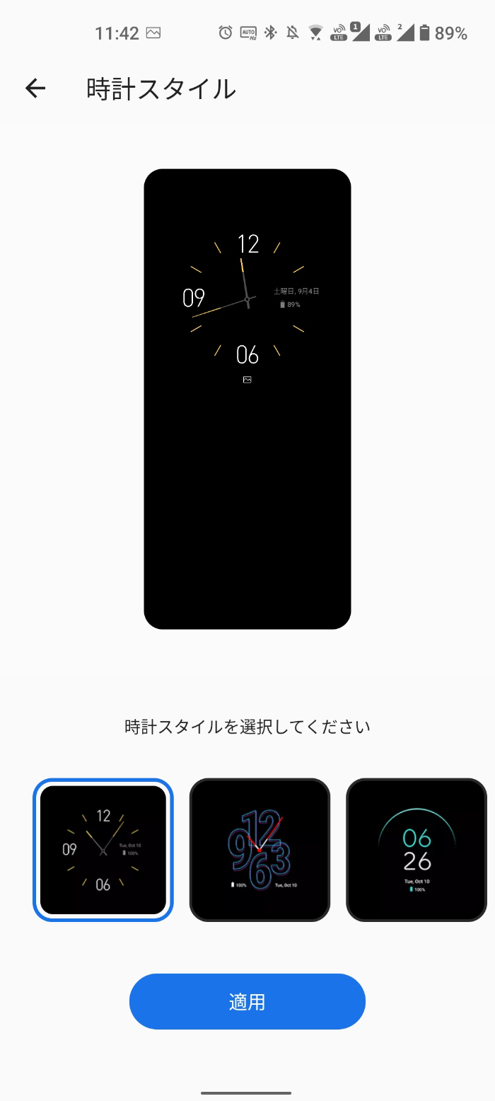 Zenfone 8は常時オンディスプレイ対応