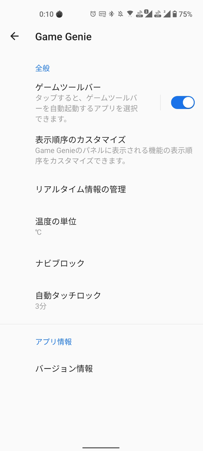 Zenfone 8のゲームモード