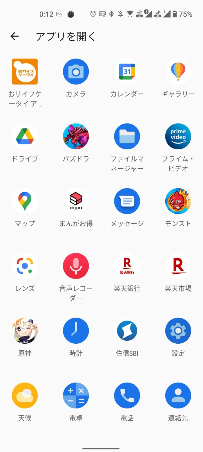 Zenfone 8のスマートキー