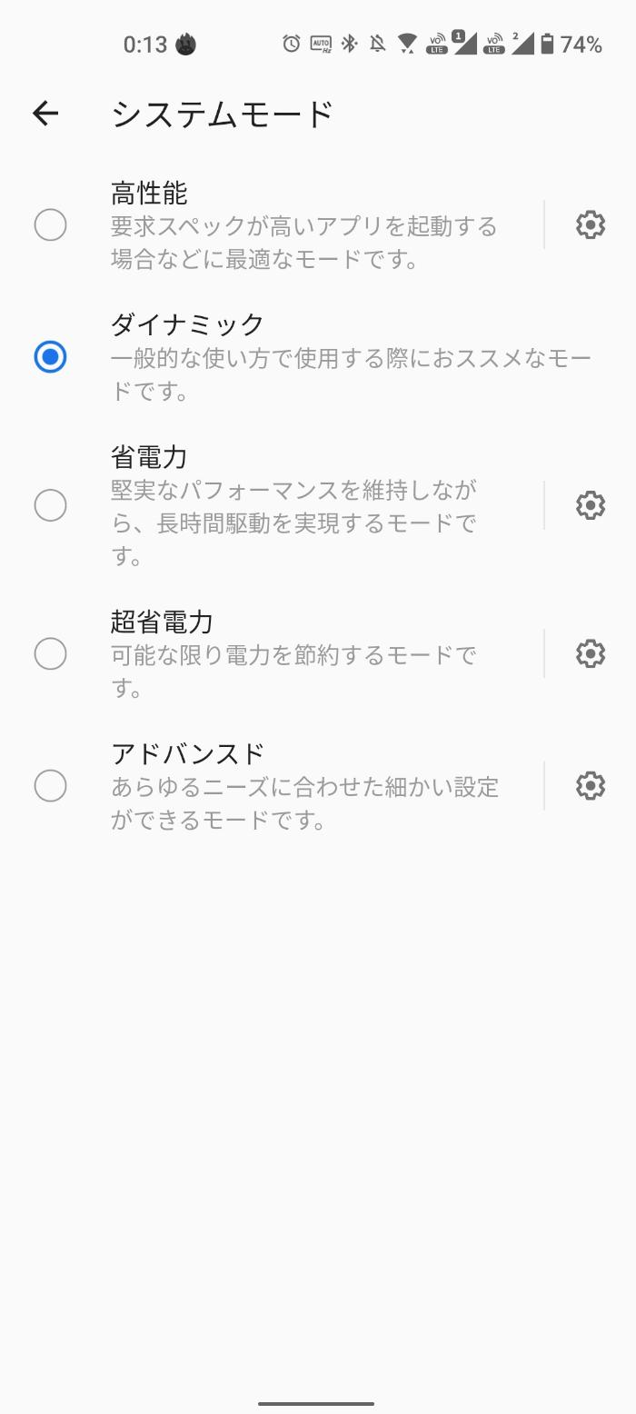 Zenfone 8のシステムモード