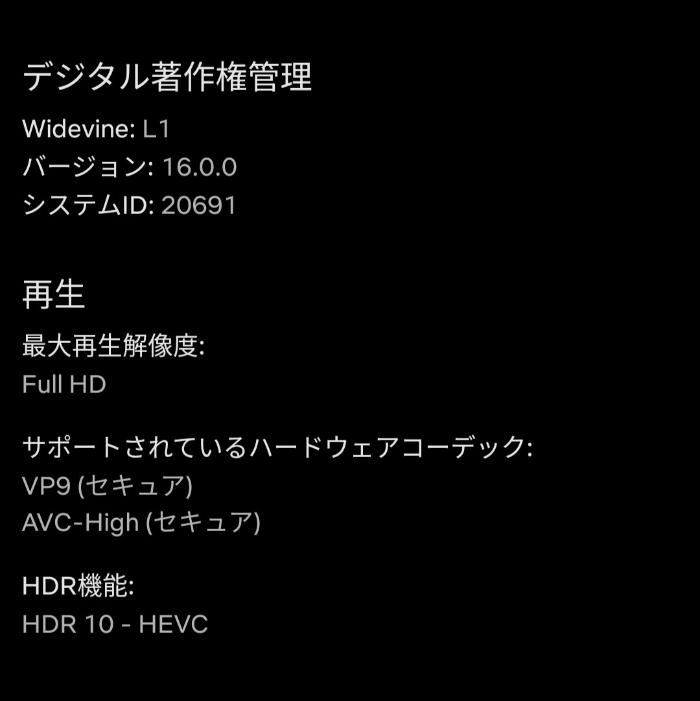 Zenfone 8はWidevine L1