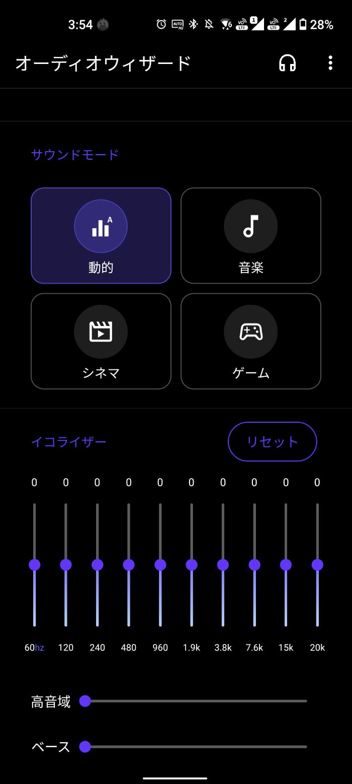 Zenfone 8はDiracチューナー搭載