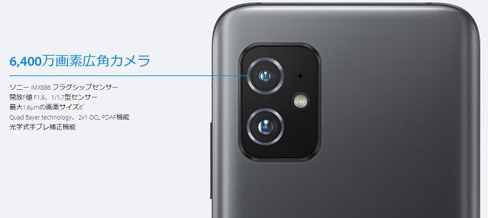 Zenfone 8のカメラ性能