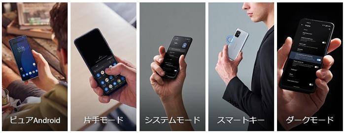 Zenfone 8実機レビュー