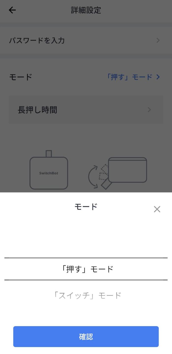 SwitchBotボットのスイッチモード
