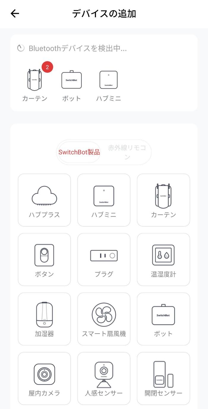 SwitchBotの初期設定