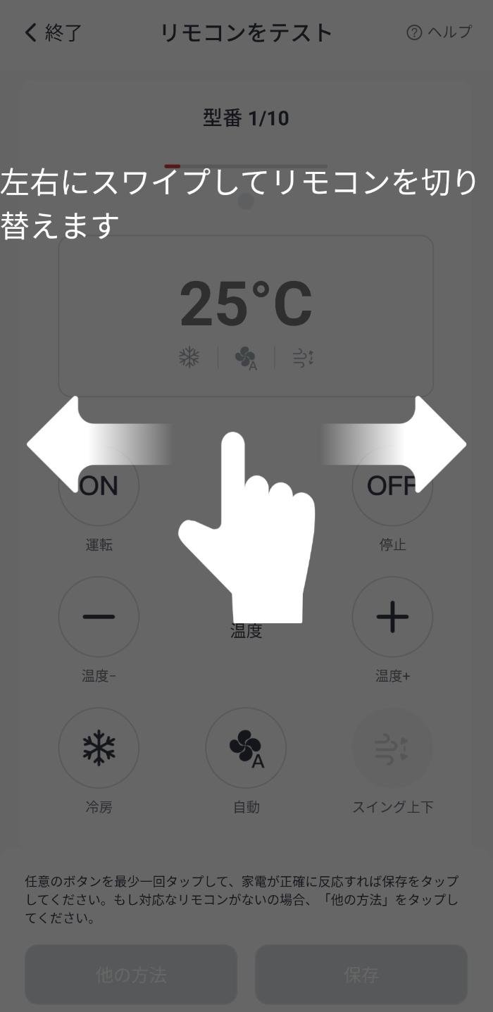 SwitchBot Hub Miniにリモコンを登録