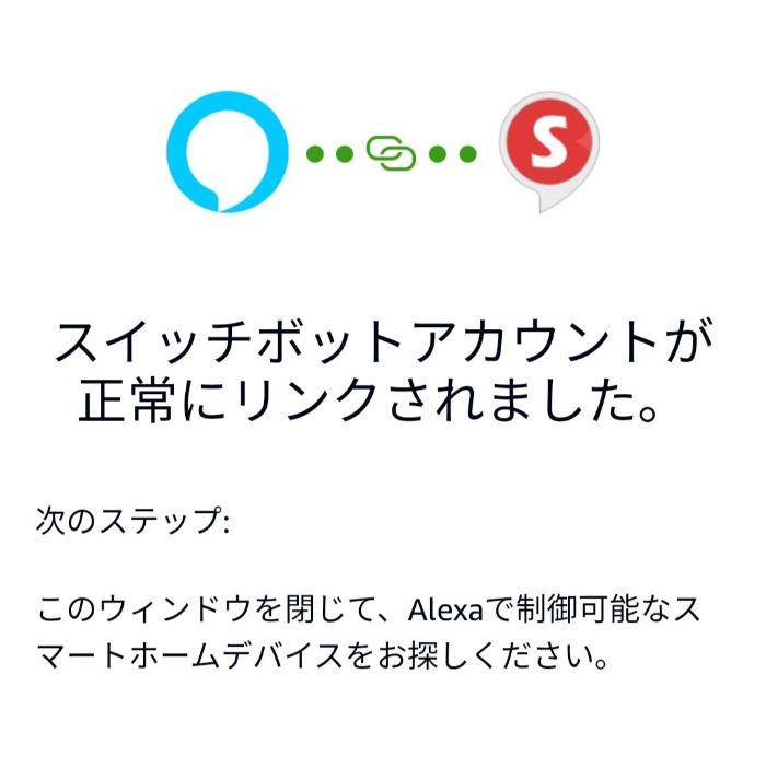 SwitchBotとAlexaの連携