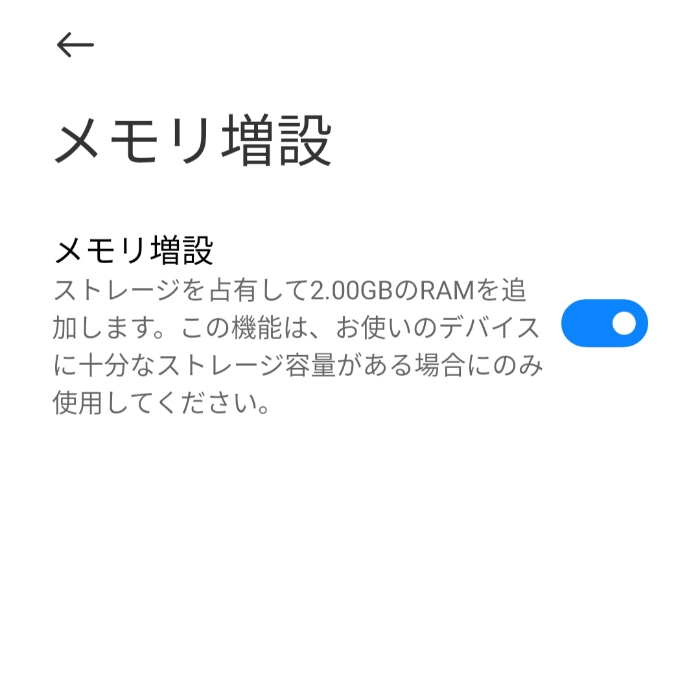 POCO X3 GTの仮想メモリ