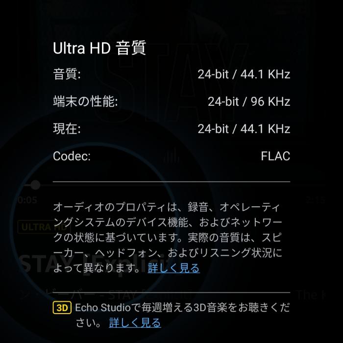 POCO X3 GTはハイレゾを楽しめる
